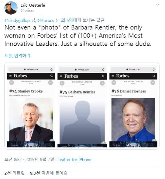 """한 트위터 사용자는 """"심지어 유일한 여성 CEO인 바바라 렌틀러의 사진조차도 그냥 실루엣 그림을 사용했다""""고 비판했다. / 트위터"""