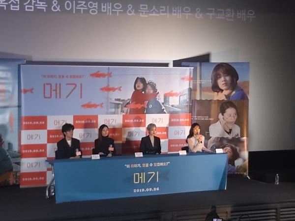 17일 열린 영화 '메기' 언론시사회 ⓒ김진수 기자