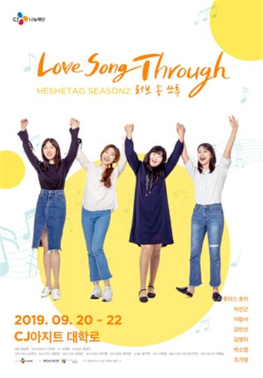 뮤지컬 'heshe 태그 시즌2: Love Song through'