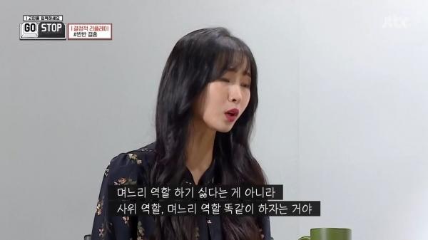 지난 15일 JTBC 추석 파일럿 예능 프로그램 '고민을 입력하세요 GO STOP'에서는 반반결혼을 두고 싸움을 벌인 예비부부의 사연이 방송됐다.