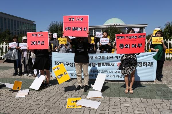 18일 서울 여의도 국회 정문앞에서 열린 강간죄구성요건의 개정을 촉구하는 기자회견에서 참가자들이 퍼포먼스를 벌이고 있다. ⓒ곽성경 여성신문 사진기자