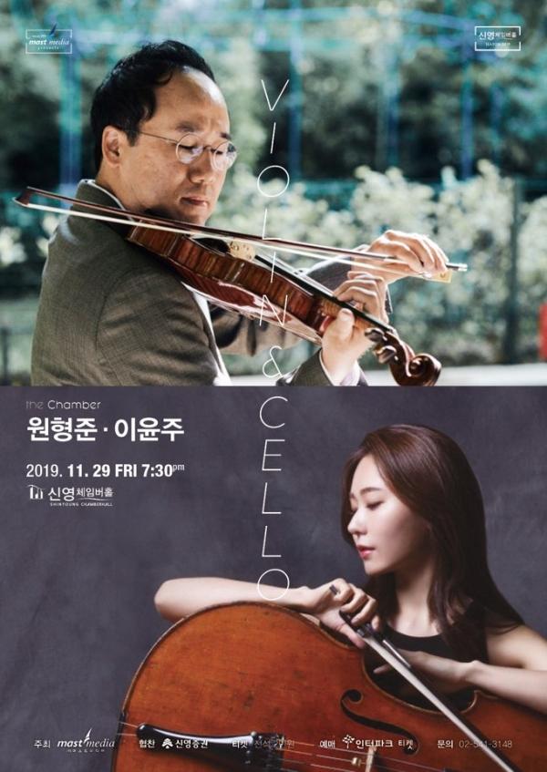 10월부터 연주회를 하는 바이올리니스트 원형준과 첼리스트 이윤주 듀오ⓒ린덴바움