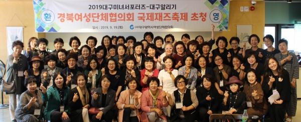 경상북도여성단체협의회와 대구광역시여성단체협의회가 '2019 경북여협‧대구여협 교류'행사를 개최하고 우의를 나누었다.