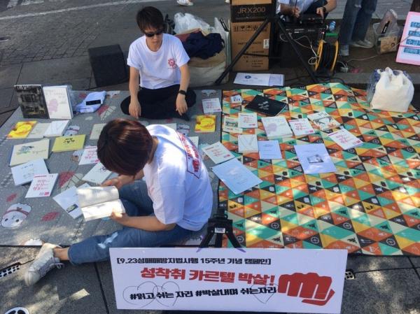 9월 23일 성매매방지법 시행 15주년 성매매방지주간을 맞이하며 18일 '성착취 카르텔 박살내자! 캠페인을 전개했다.