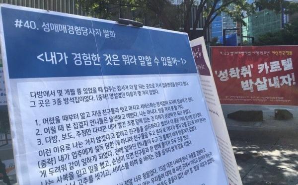 (사)대구여성인권센터는 대구여성인권센터는 9월 23일 성매매방지법 시행 15주년 성매매방지주간을 맞이하며 18일 '성착취 카르텔 박살내자! 캠페인을 전개했다