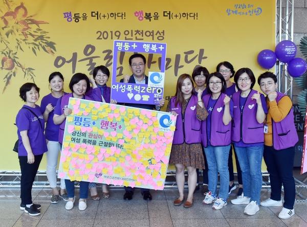 박남춘 인천광역시장이 18일 인천문화예술회관에서 열린 '2019 인천여성 어울림 한마당'에서 참석자들과 기념촬영을 하고 있다.