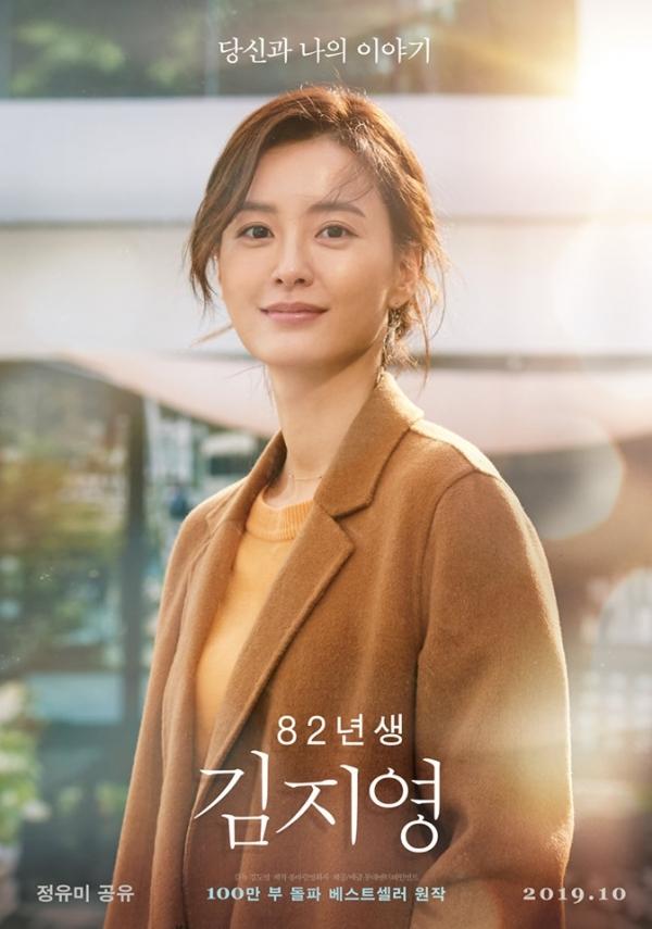영화 '82년생 김지영' 티저 포스터. ⓒ롯데엔터테인먼트