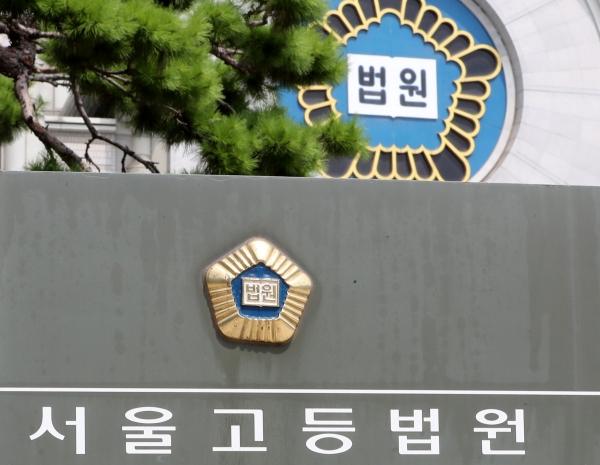 서울고법 ⓒ뉴시스·여성신문