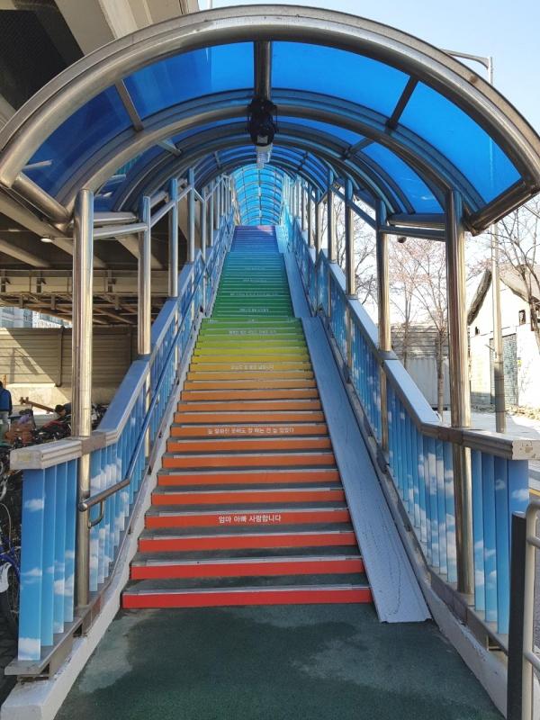 범죄예방 환경설계기법(CPTED)과 거리미술 디자인을 접목한 영등포초등학교 인근 도림고가차도 육교 계단