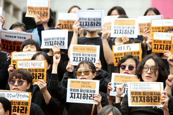 모두를위한낙태죄폐지공동행동이 안전하고 합법적인 임신중지를 위한 국제 행동의 날인 9월 27일 광화문 세종문화회관앞에서 우리의 '우리의 임신중지를 지지하라' 기자회견을 열었다. ⓒ곽성경 여성신문 사진기자