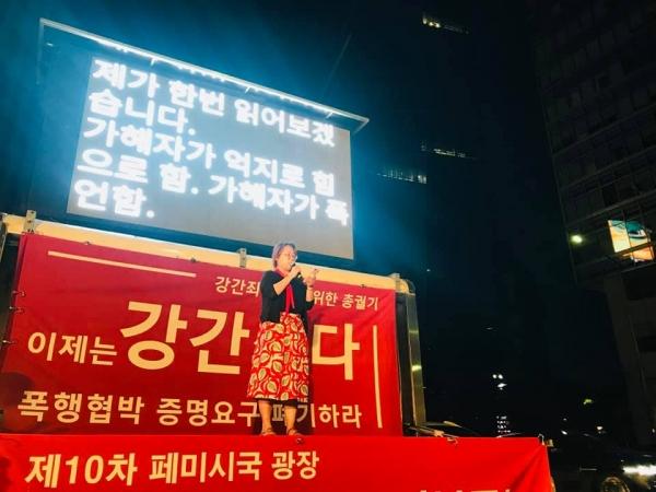 한국여성민우회 회원이자 페미니스트 로리씨의 발언 모습. 미투운동과함께하는시민행동
