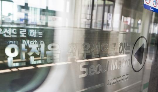 서울메트로는 10월 말부터 지하철에서 사고가 발생했을 때 탈출에 방해가 되는 1~4호선 스크린도어 광고판 중 1076개를 철거한다. ⓒ이정실 여성신문 사진기자