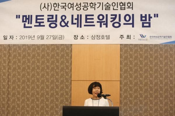 한국여성공학기술인협회가 9월 27일 강남구 삼정호텔에서 '멘토링&네트워킹의 밤' 열었다. 정경희 한국여성공학기술인협회 회장이 개회사를 하고 있다. ⓒ곽성경 여성신문 사진기자