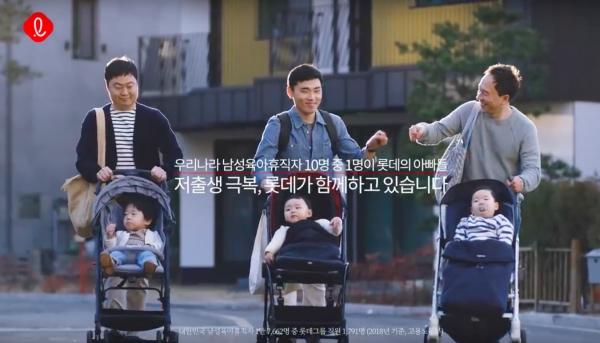 롯데그룹이 지난해 공개한 남성육아휴직을 콘셉트로 한 홍보 광고 속 한 장면. ©롯데