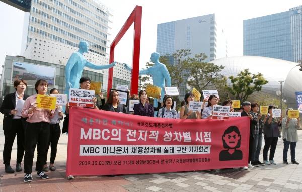 채용성차별철폐공동행동은 1일 서울 상암 MBC 신사옥 앞 광장에서 'MBC 여성아나운서 채용성차별 규탄 기자회견'을 열었다.