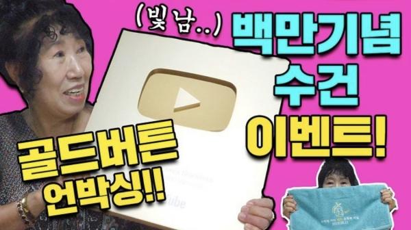 박막례 할머니 인스타그램
