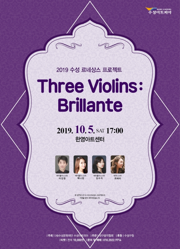 'Three Violins: Brillante' 공연 포스터