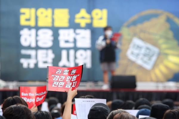 28일 서울 중구 청계광장남로에서 리얼돌 허용 규탄 시위가 열렸다.