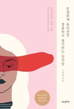 친절하게 웃어주면 결혼까지 생각하는 남자들』/박정훈/내인생의 책/1만6000원 ⓒ내인생의책