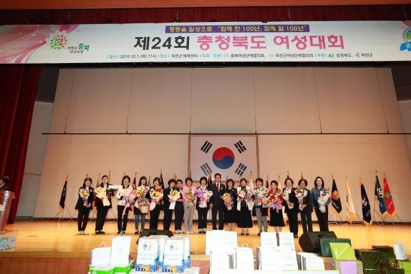 제24회 충북 여성대회 ⓒ옥천군