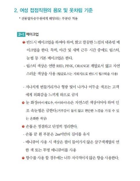 '전동열차 승무원 업무 매뉴얼' ⓒ이용호 의원실 제공
