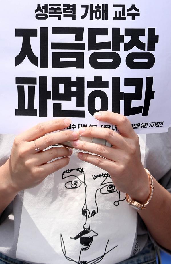2018년 8월15일 오전 서울 종로구 정부서울청사 앞에서 3.8 대학생 공동행동 등 대학생 단체가 '성폭력 가해 교수 파면 촉구, 대학 내 성폭력 근절'을 위한 기자회견을 하고 있다. ⓒ뉴시스·여성신문