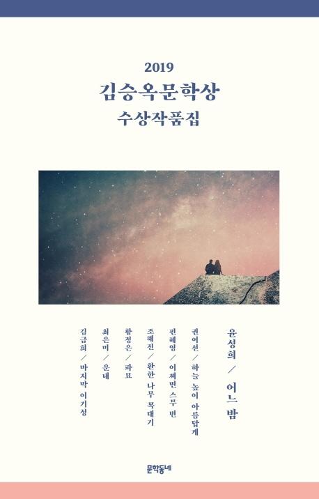 '2019 김승옥문학상 수상작품집' ©문학동네