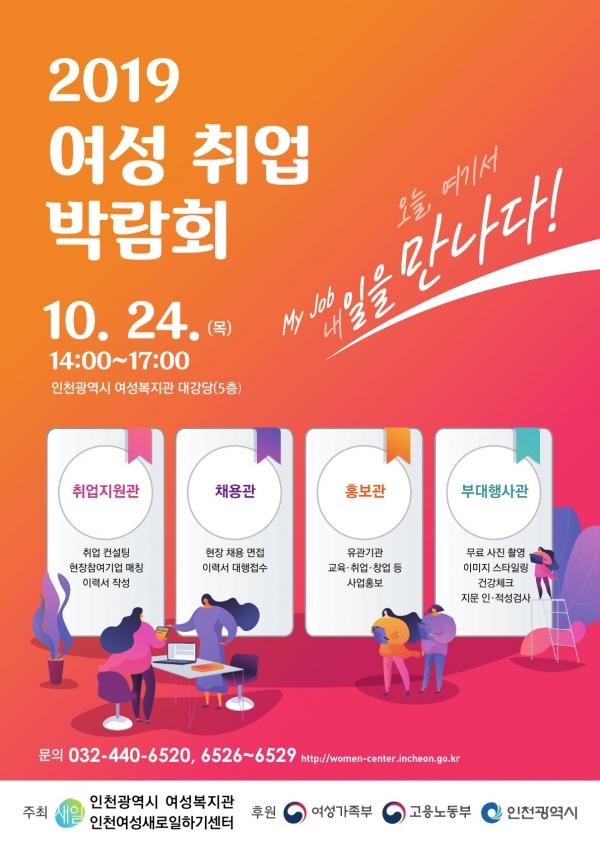 2019년 여성 취업박람회 포스터