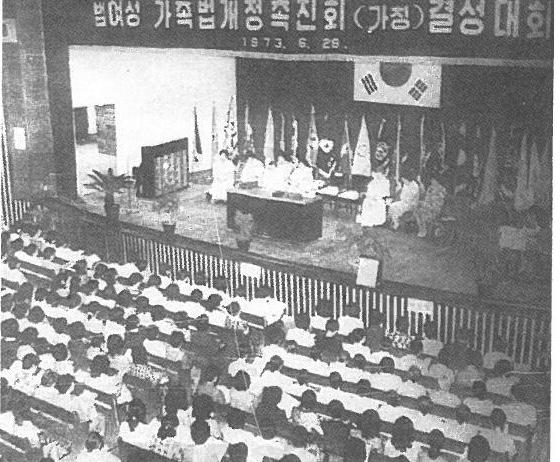 범여성 가족법개정촉진회(가칭) 결성대회 사진 1973년 6월 28일 ⓒ한국여성단체협의회