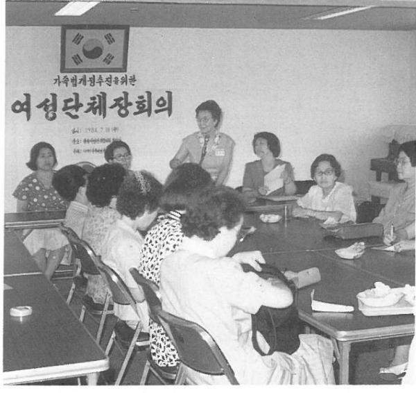 가족법 개정 추진을 위한 여성 단체장 회의 1984년 7월 18일 ⓒ한국여성단체협의회