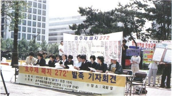 2003년 호주제 폐지를 위한 민법개정(안) 국회의원 입법 발의 및 272인 발족 기자회견 ⓒ한국여성단체협의회