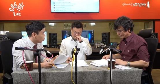 지난 15일 라이브로 진행된 알릴레오 방송. 왼쪽부터 개그맨 황현희 씨, 장용진 아주경제 기자, 유시민 노무현재단 이사장. ⓒ유튜브 캡처