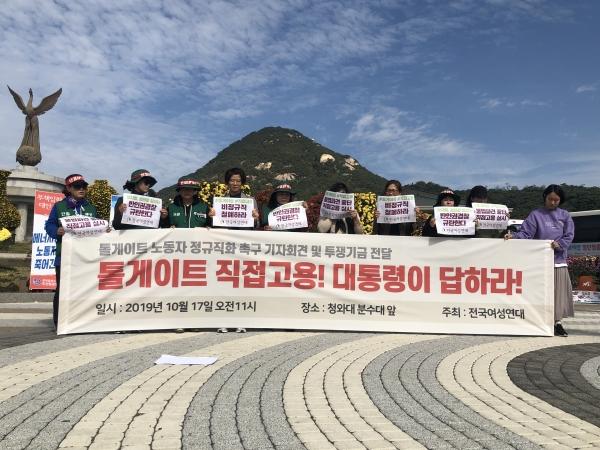 전국여성연대가 17일 서울효자동 청와대 앞에서 톨게이트 수납 노동자들의 도로공사 직접고용을 촉구하며 기자회견을 열었다. ⓒ여성신문