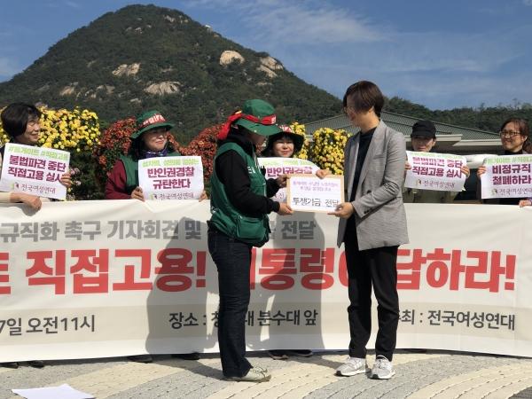 전국여성연대가 17일 서울효자동 청와대 앞에서 톨게이트 수납 노동자들의 도로공사 직접고용을 촉구하며 기자회견을 열고 투쟁기금을 전달했다. ⓒ여성신문