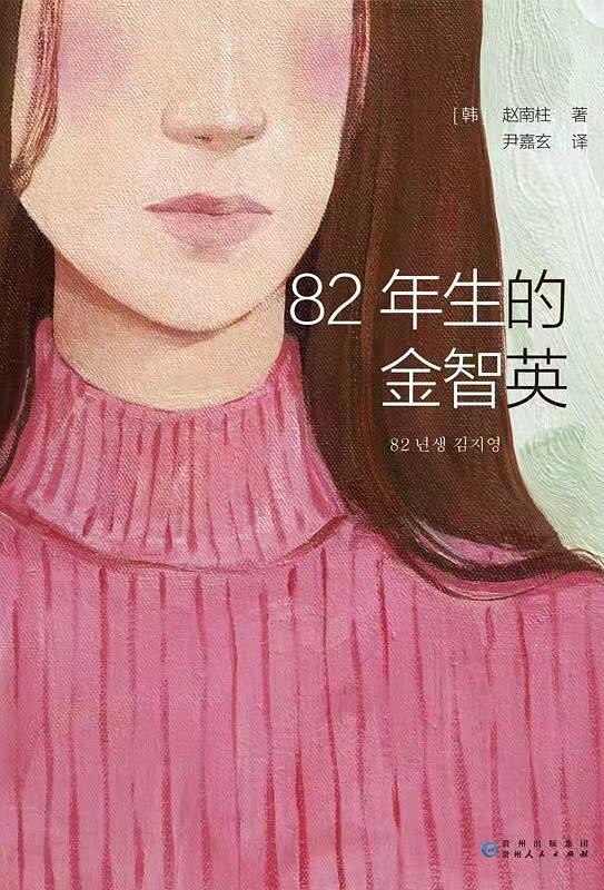 『82년생 김지영』 중국어판. ⓒ민음사