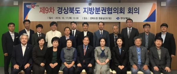 경북지방분권협의회 위원들이 지방분권협의회 활성화 방안 등을 논의했다.