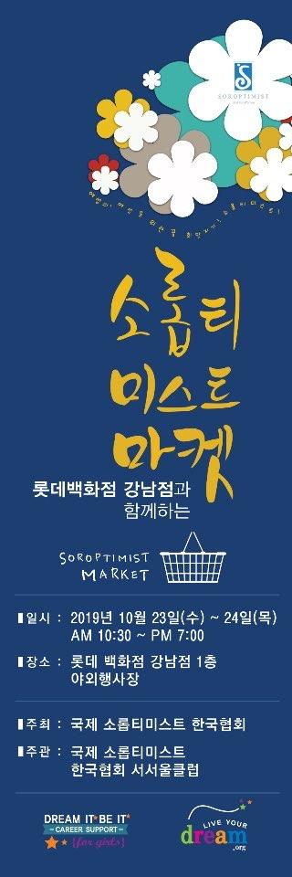 ⓒ소롭티미스트 한국협회 서서울 클럽