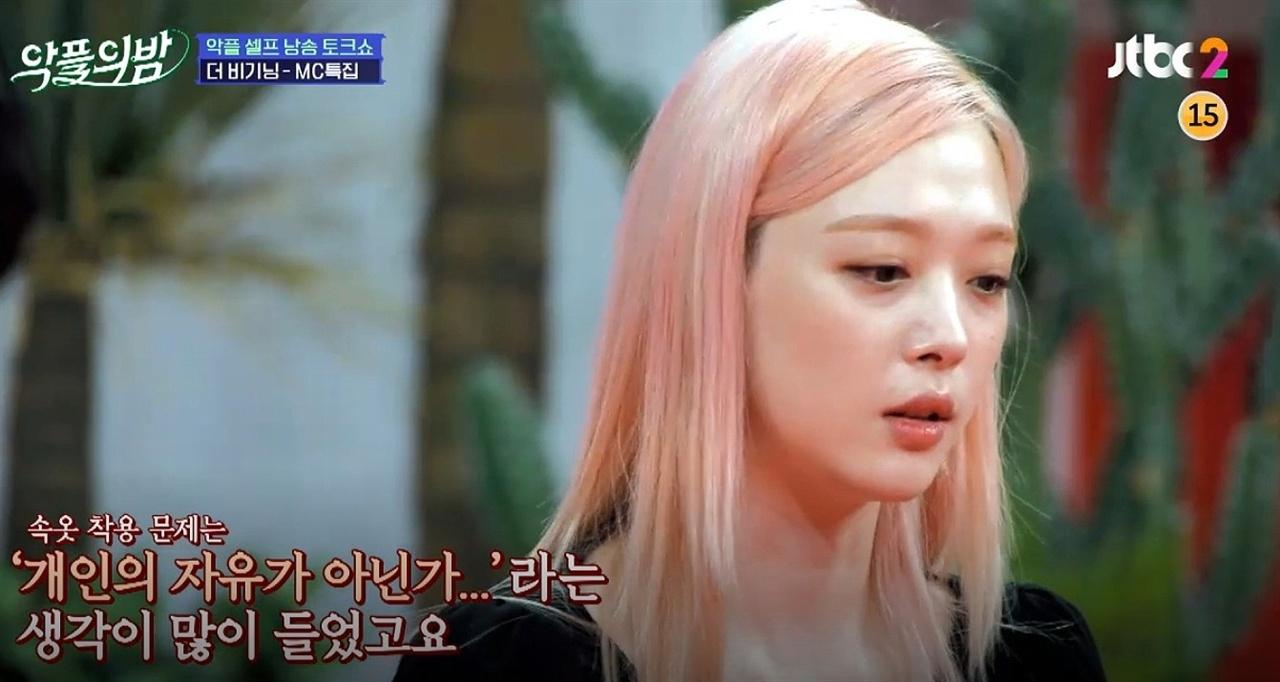 """JTBC2 '악플의 밤'에 출연한 설리는 평소 브래지어를 착용하지 않는 자신을 향한 악성 댓글에 대해 """"브래지어는 건강에도 좋지 않고 액세서리일 뿐""""이라고 말했다.  ⓒ JTBC2 '악플의 밤'"""