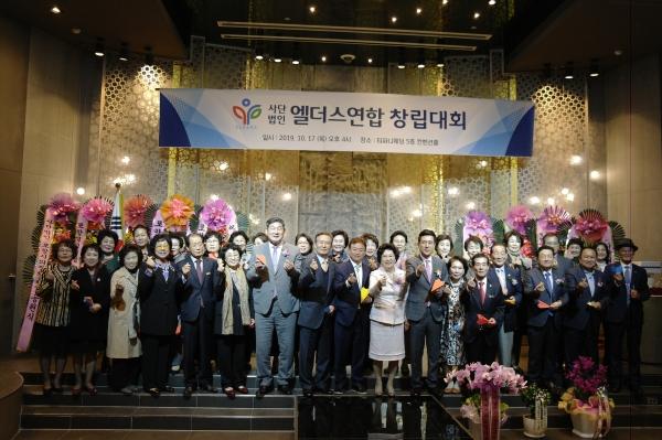 경북도내 6080세대를 위한 비영리법인단체 (사)엘더스연합 창립대회가 포항 티파니웨딩홀에서 열렸다.