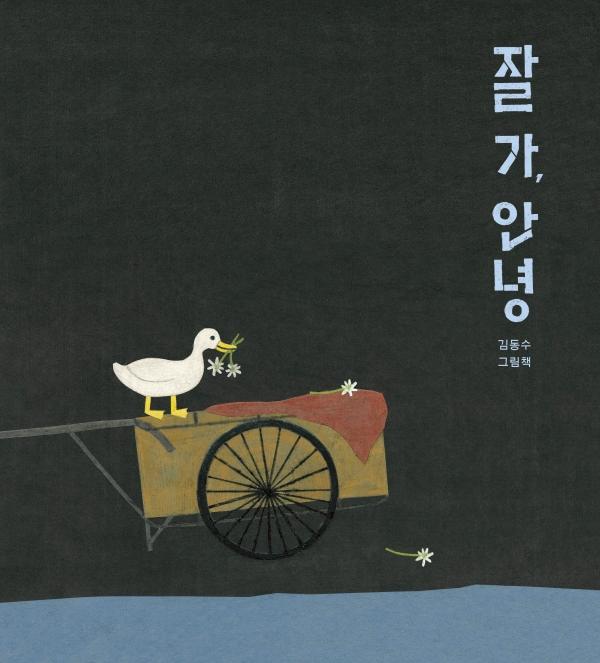 『잘가, 안녕』 ©김동수