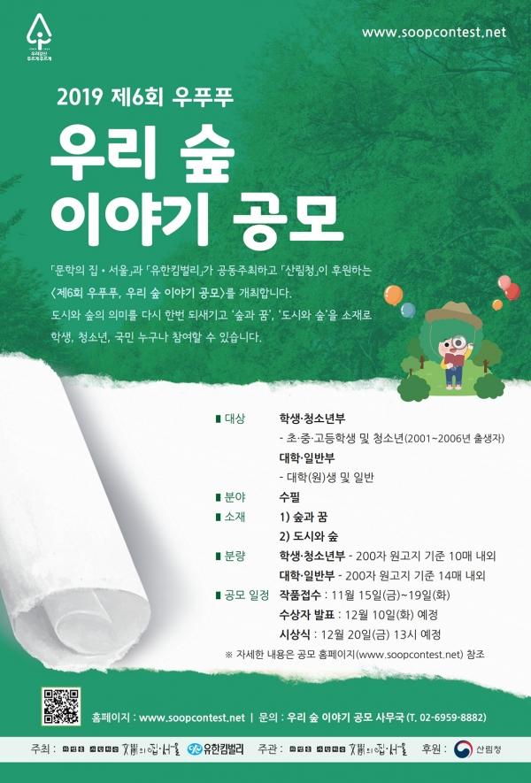 '우푸푸 우리 숲 이야기' 공모전 포스터. @유한킴벌리