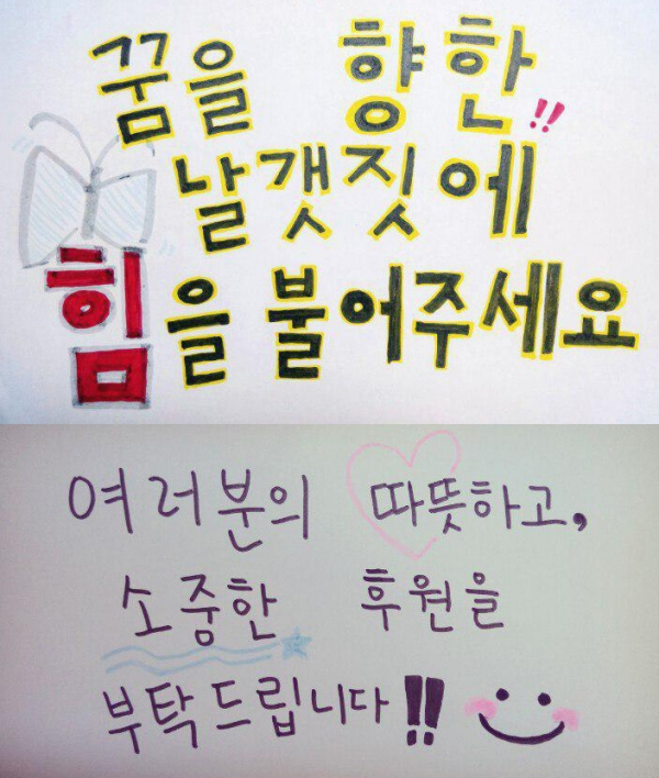 '친족성폭력 피해생존자의 꿈에 날개를 달아주세요!' 모금함 표지. ©한국성폭력상담소