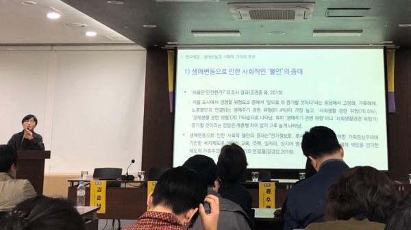 발제하는 김순남 가족구성원연구소 대표