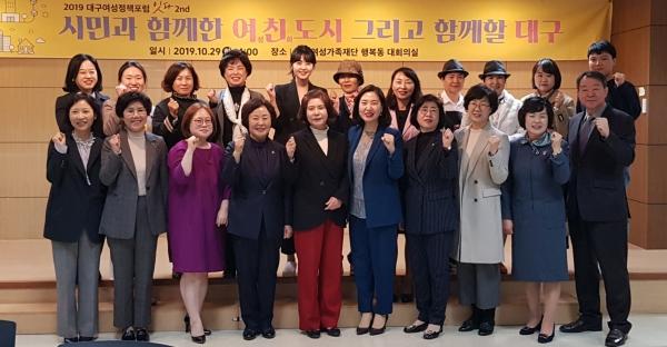 대구여성가족재단은 '시민과 함께한 여성친화도시 그리고 함께할 대구'를 주제로 여성정책포럼 '잇다'를 개최했다.