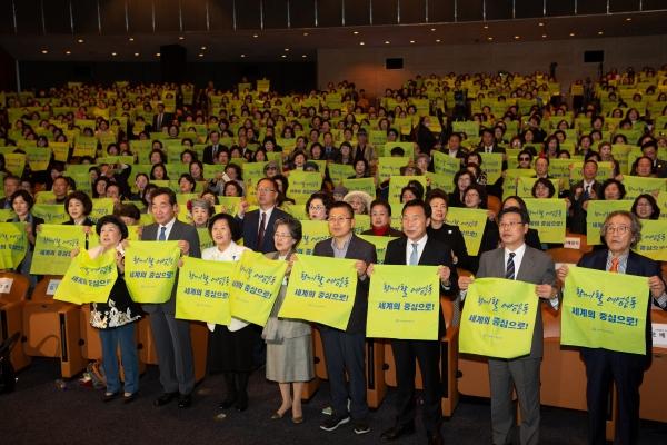 10월 31일 서울 코엑스에서 열린 '한국여성단체협의회 창립 제 60주년 기념식& 제54회 전국여성대회'에서 참가자들이 '함께하는 여성운동 세계의 중심으로' 문구가 있는 스카프를 들고 퍼포먼스를 하고있다. ⓒ곽성경 여성신문 사진기자
