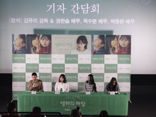 31일 영화 '영하의 바람' 언론시사회가 열렸다. 왼쪽부터 배우 박종환, 옥수분, 권한솔, 김유리 감독. ⓒ김진수 기자