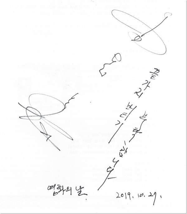"""한국 영화의 전설 김지미가 여성신문 독자들에게 """"버텨내고 이겨내라""""고 말했다. ©여성신문"""