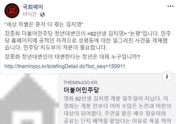 국회페미 캡처