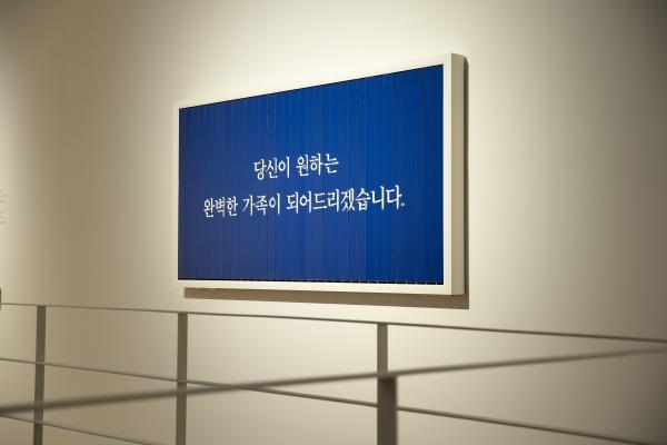 박혜수 작가가 가상으로 설립한 휴먼 랜털 주식회사 '퍼펙트 패밀리' ⓒ국립현대미술관