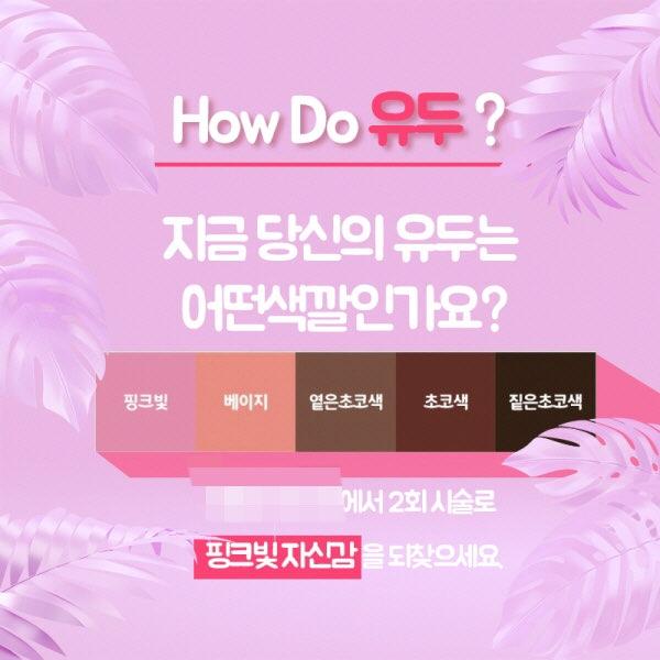 한 병원의 핑크빛 유두 시술 광고